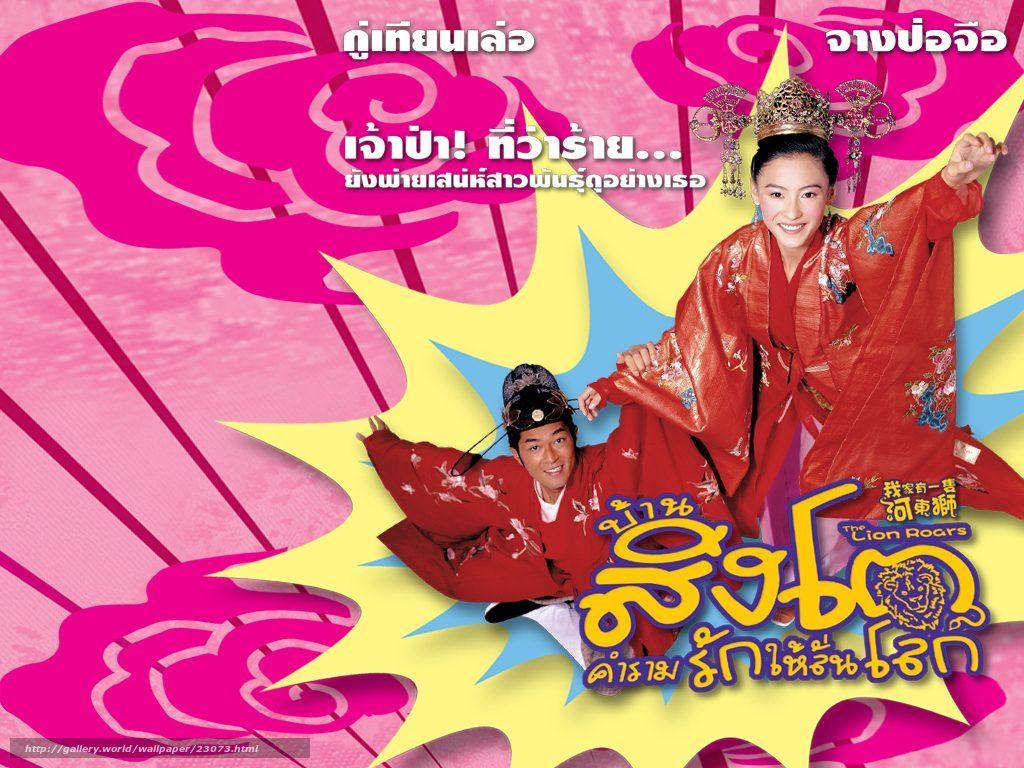 Скачать обои Львиный рык,  Ngo ga yau yat chek hiu dung see,  фильм,  кино бесплатно для рабочего стола в разрешении 1024x768 — картинка №23073