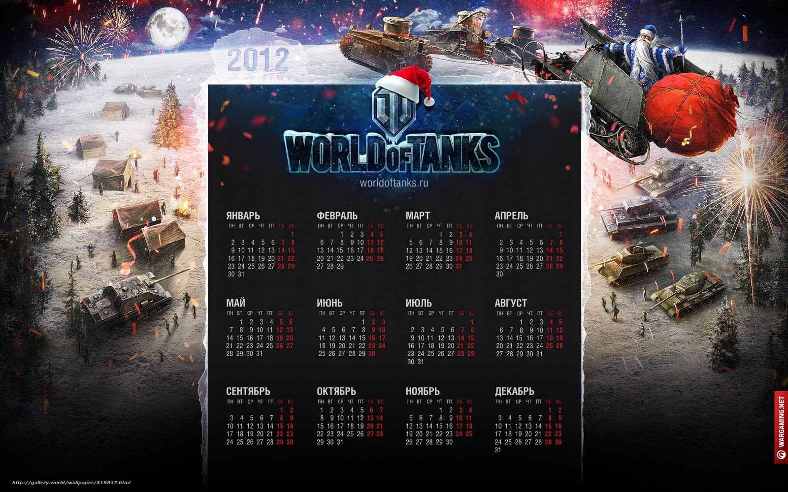 Download wallpaper world of tanks,  wot,  Tanks,  Calendar free desktop wallpaper in the resolution 1920x1200 — picture №319847