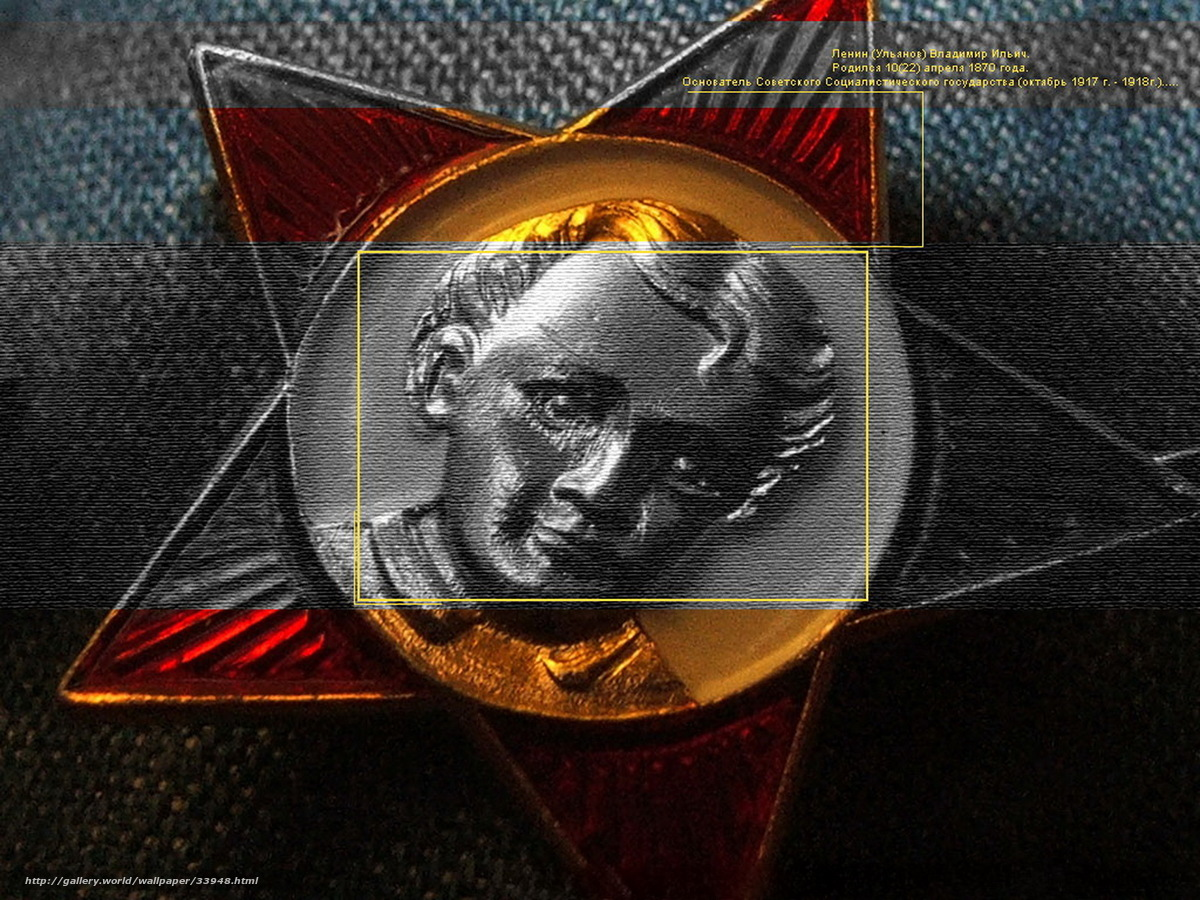 Download wallpaper Lenin,  USSR,  star,  октябрёнок free desktop wallpaper in the resolution 1600x1200 — picture №33948