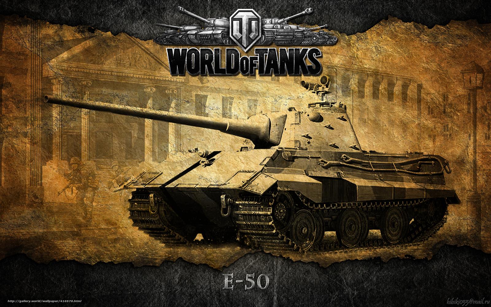 Играть мир танков о