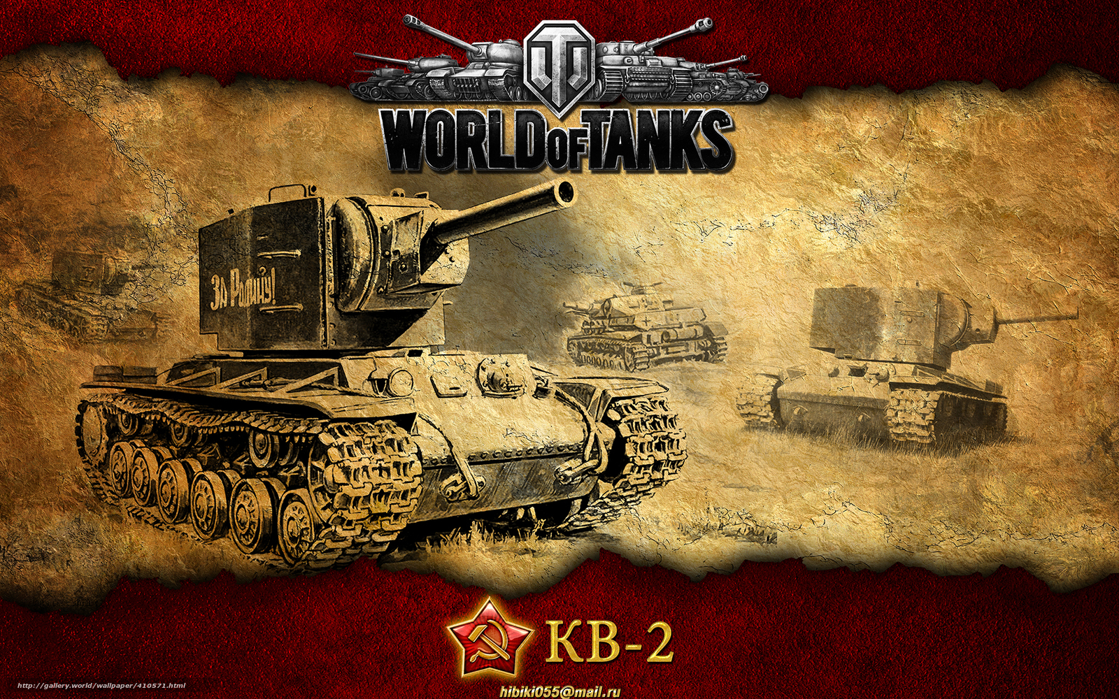 World of tanks чит form caption