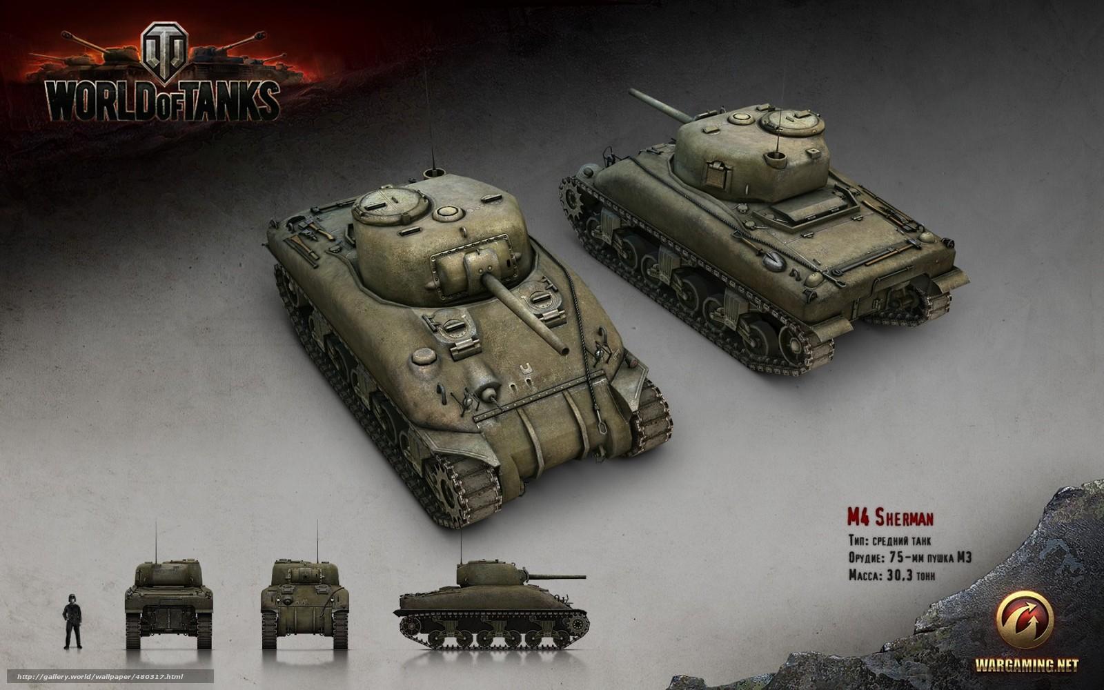 Скачать обои танки,  танк,  рендер,  США бесплатно для рабочего стола в разрешении 1680x1050 — картинка №480317