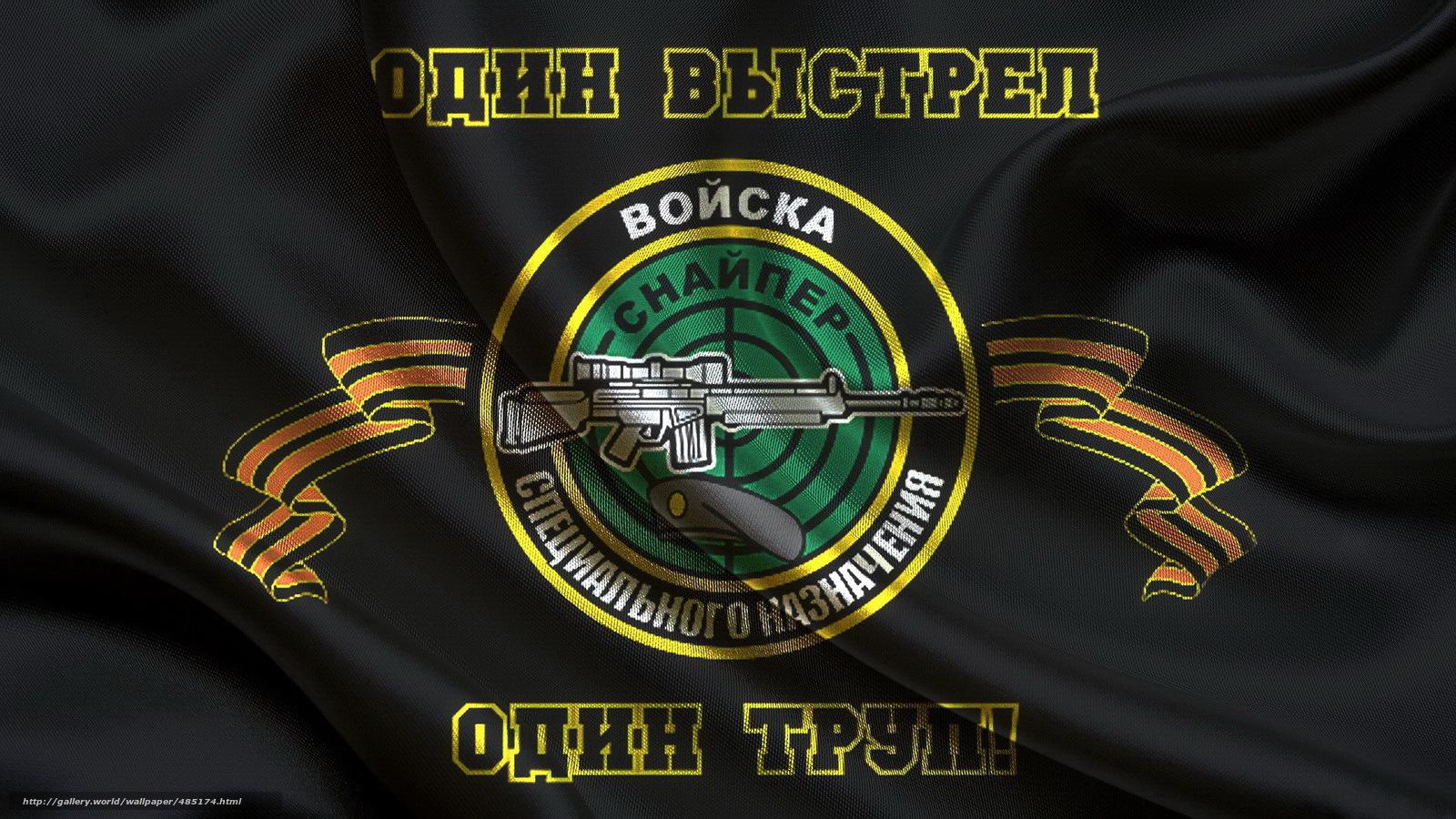 Спецназ россии обои на рабочий стол 7