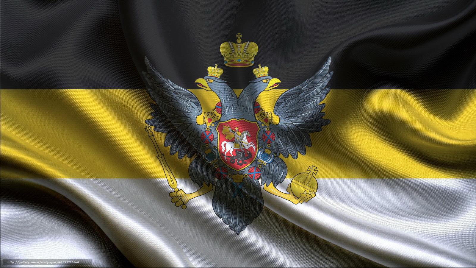 обои российская империя для рабочего стола № 823244 загрузить