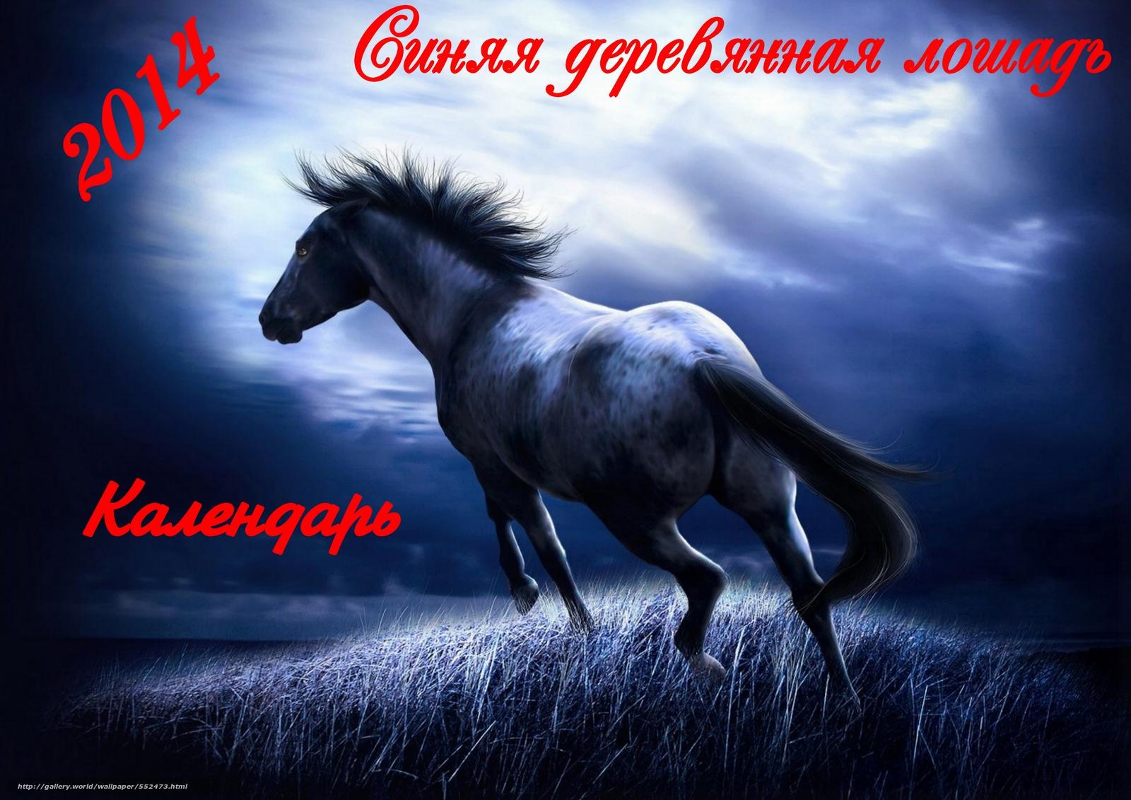 год лошади обои для рабочего стола № 528470 бесплатно