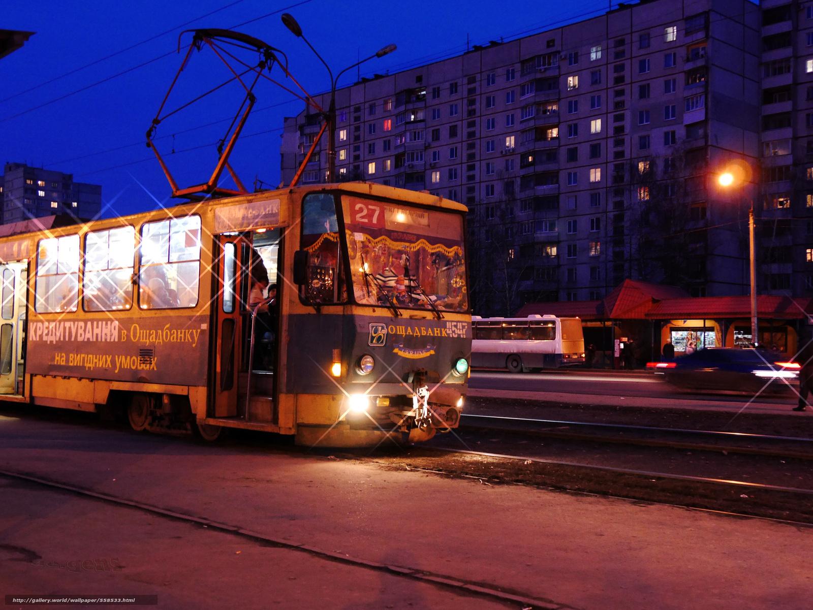 Скачать обои Харьков,  трамвай,  вечер бесплатно для рабочего стола в разрешении 2000x1501 — картинка №558533
