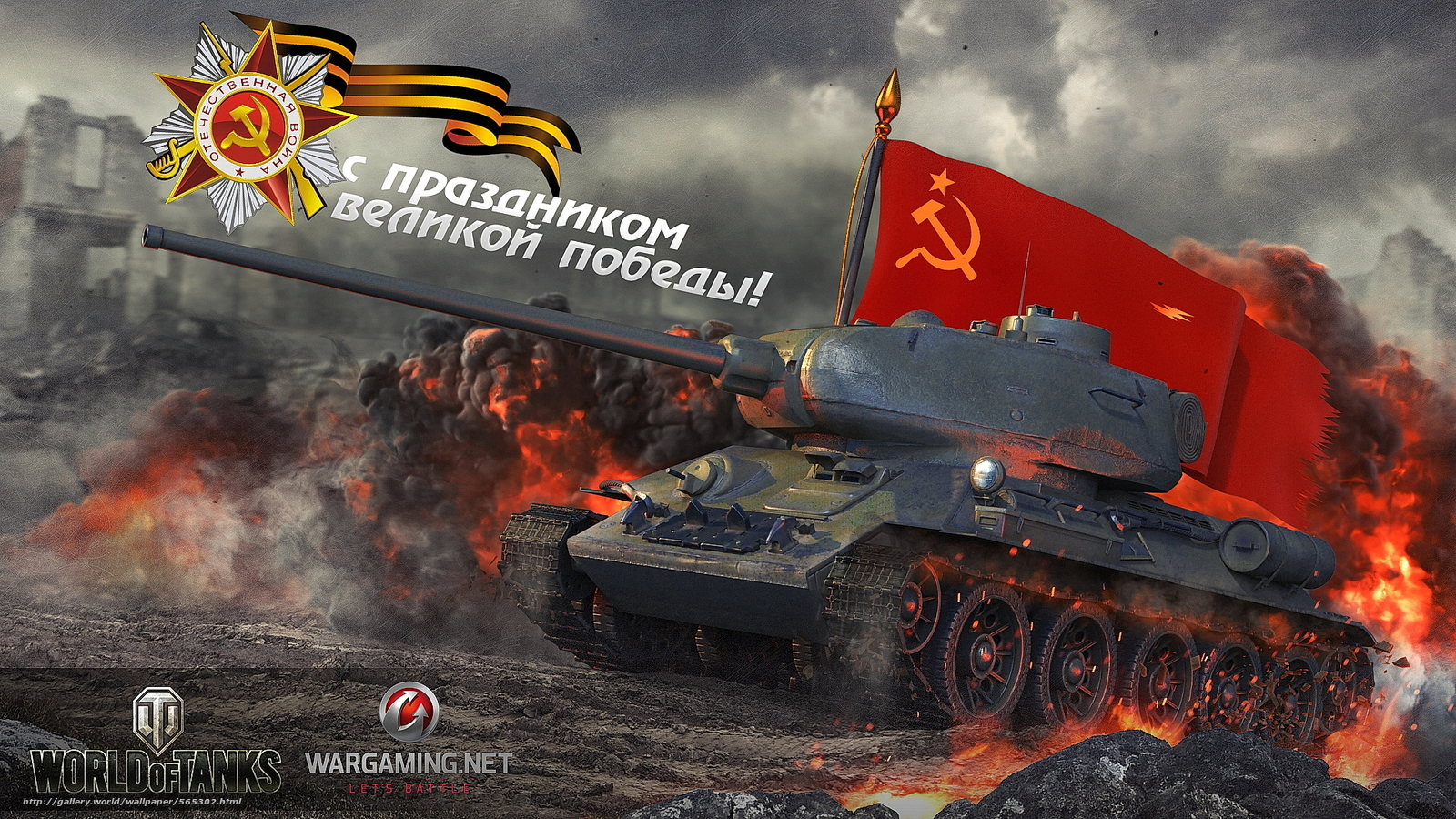Все поздравления про танки