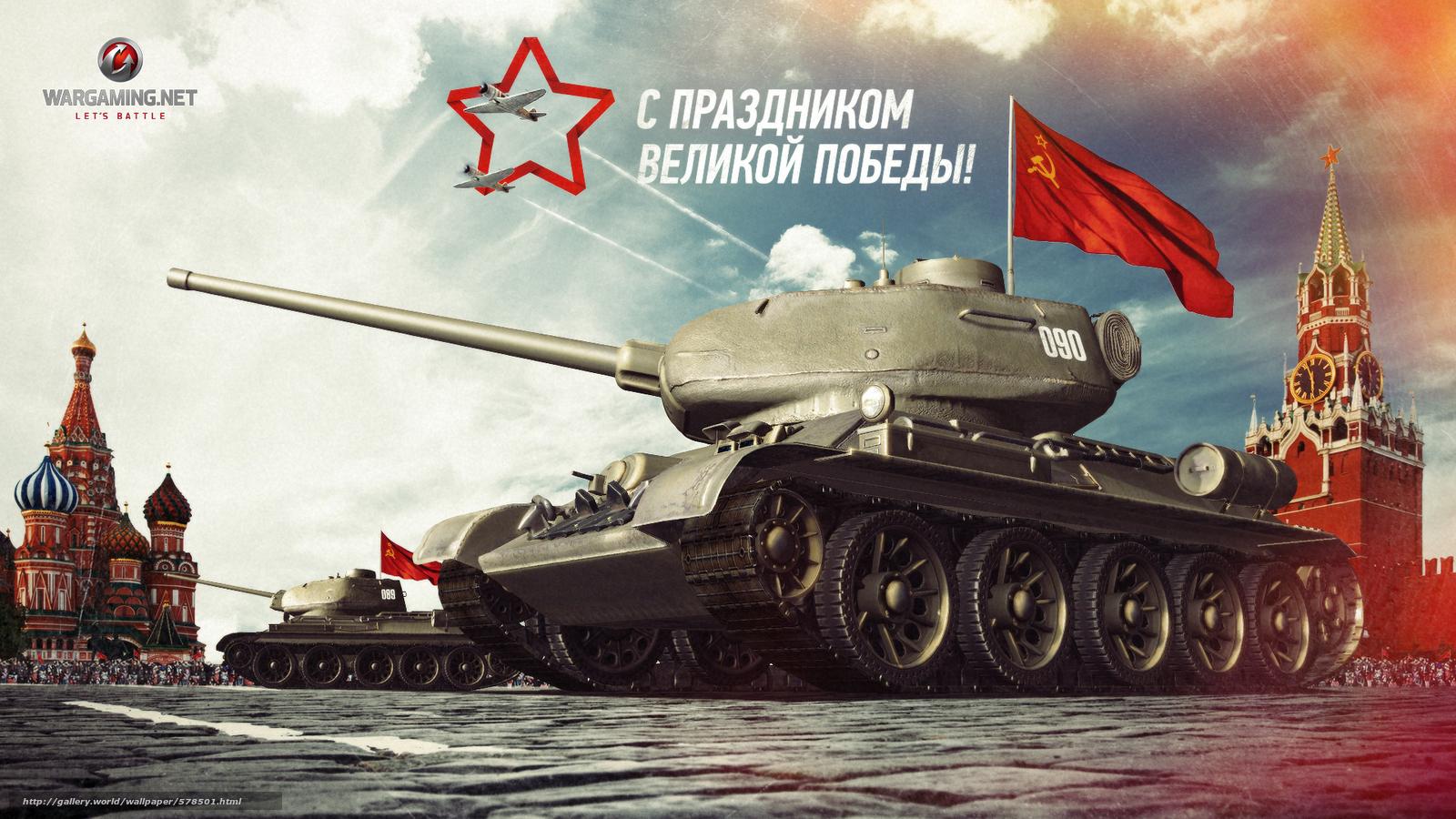 scaricare gli sfondi Giorno della Vittoria,  URSS,  vacanza,  Serbatoi Sfondi gratis per la risoluzione del desktop 1920x1080 — immagine №578501