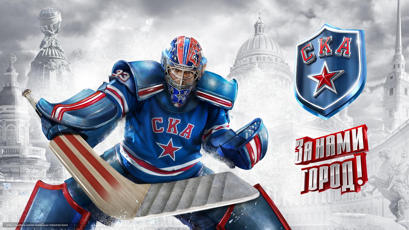 Обои хоккей на рабочий стол 1920х1080 4