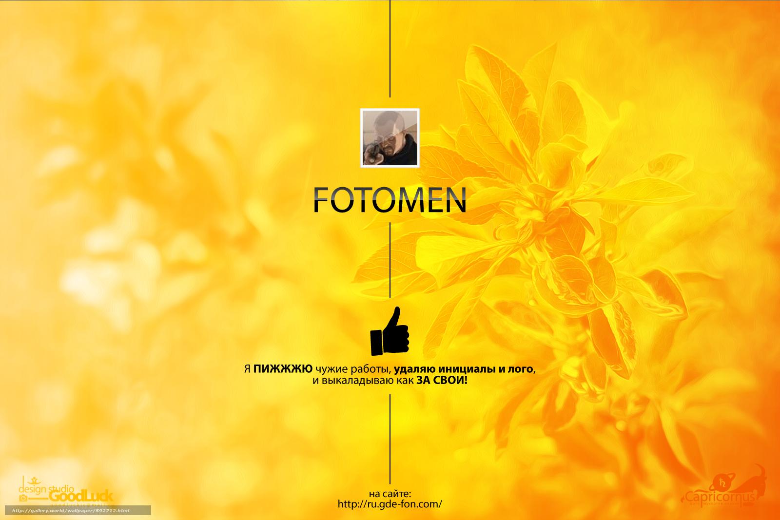 壁紙をダウンロード Fotomen 密告者 他の人の作品 イニシャルを削除 デスクトップの解像度のための無料壁紙 1600x1067 絵
