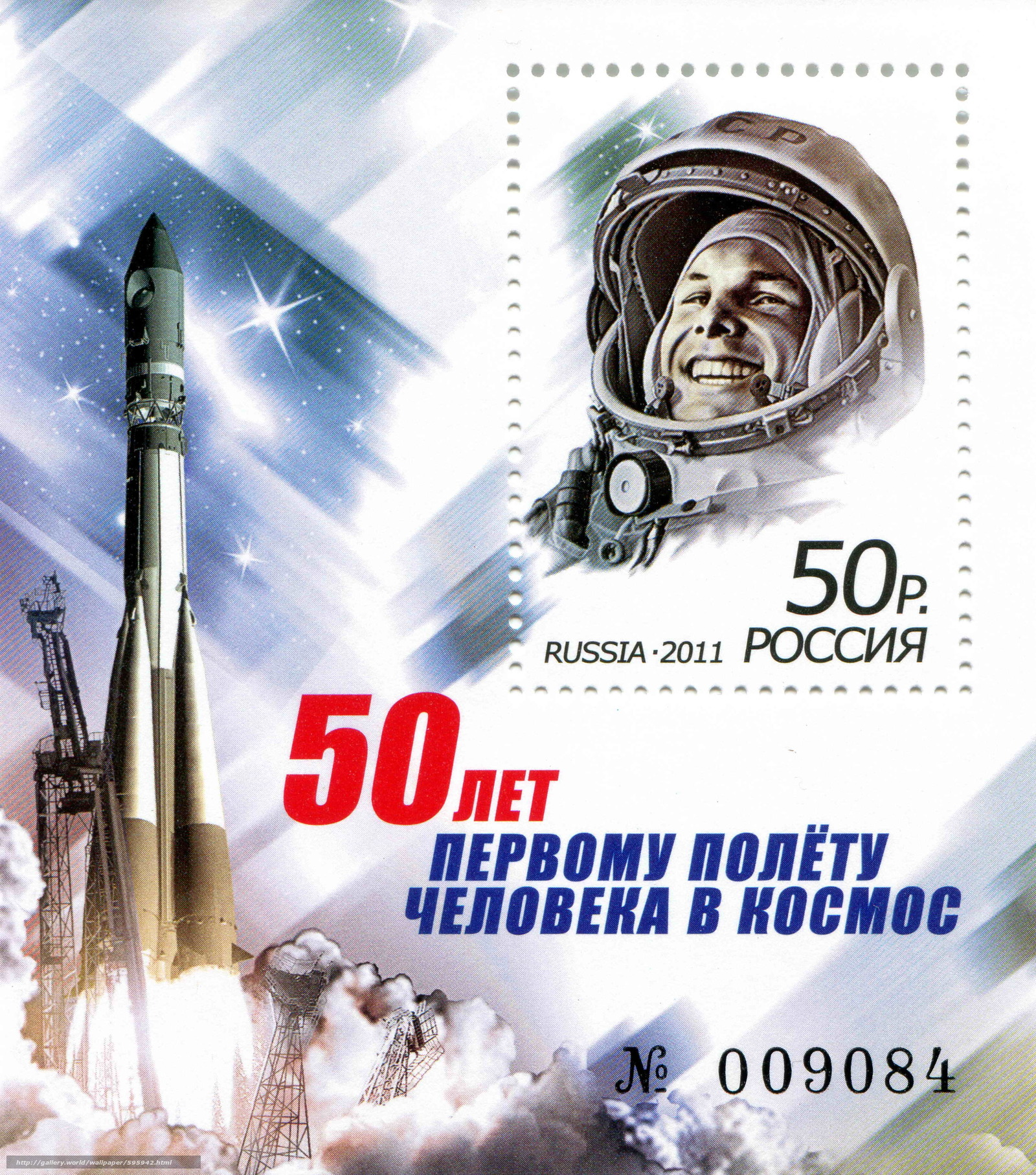 Download wallpaper Art,  Russia,  stamp,  50 years of the first manned flight into space free desktop wallpaper in the resolution 3299x3741 — picture №595942