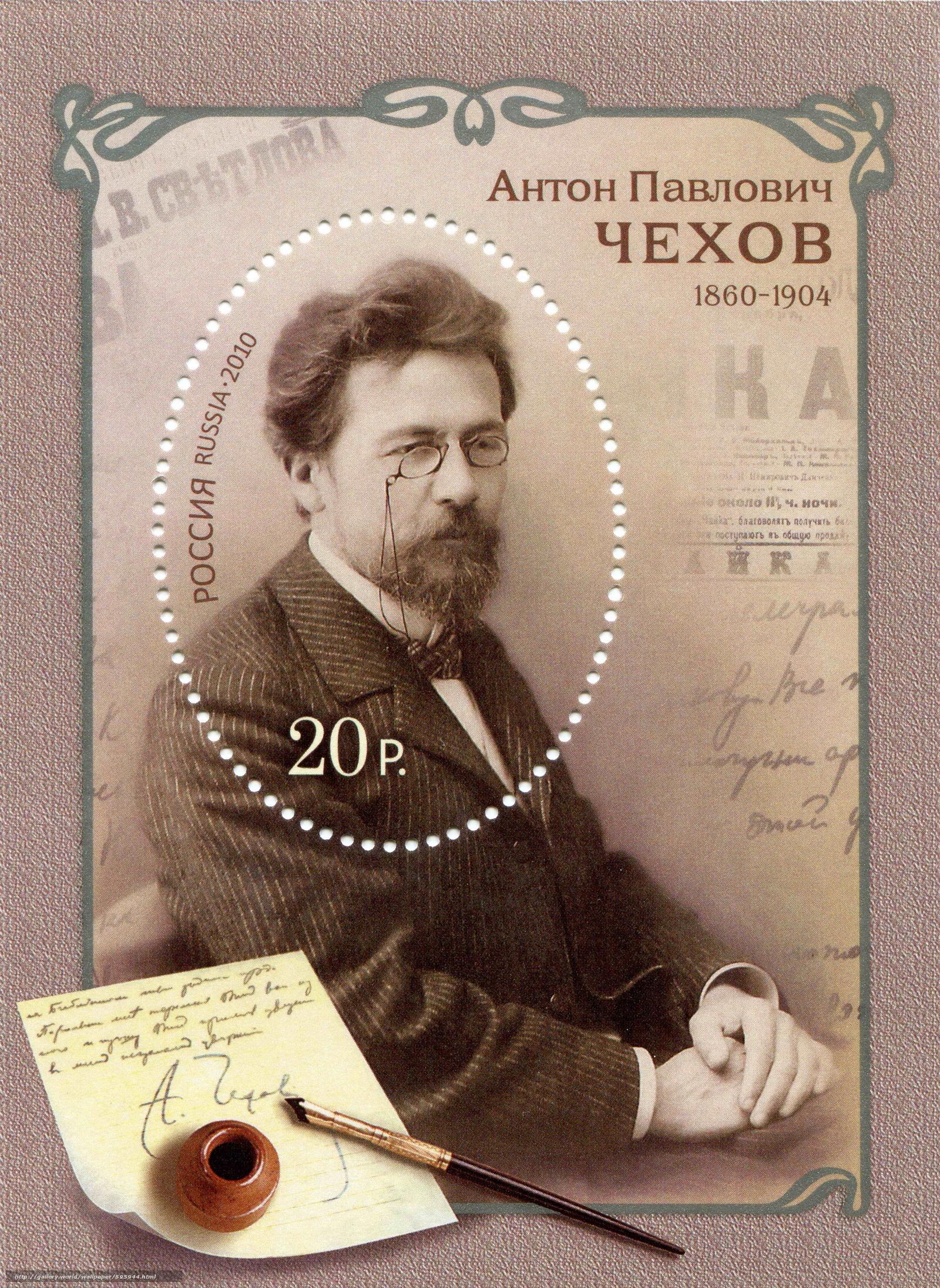 Download wallpaper Art,  Russia,  stamp,  Anton Pavlovich Chekhov 1860-1914 free desktop wallpaper in the resolution 3442x4715 — picture №595944