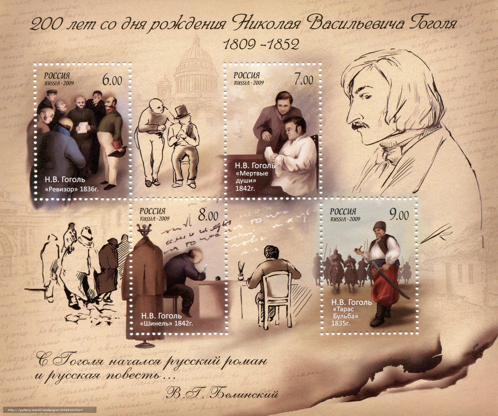 Download wallpaper Art,  Russia,  stamp,  Nikolai Gogol 1809-1852 free desktop wallpaper in the resolution 6982x5835 — picture №595945