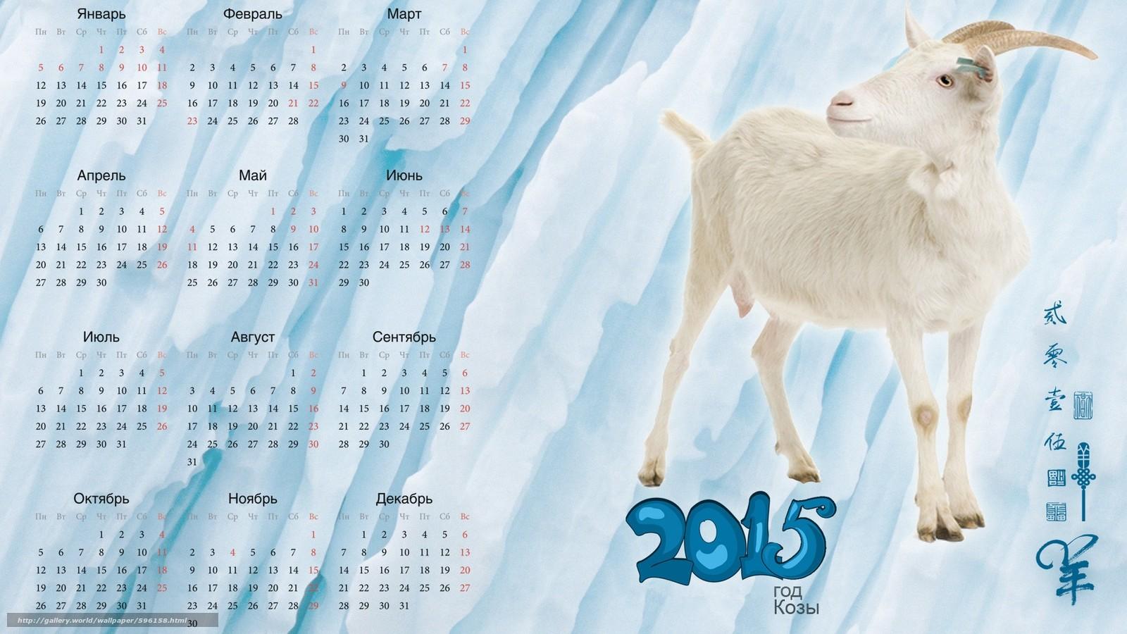 год козы обои на рабочий стол № 528499 бесплатно