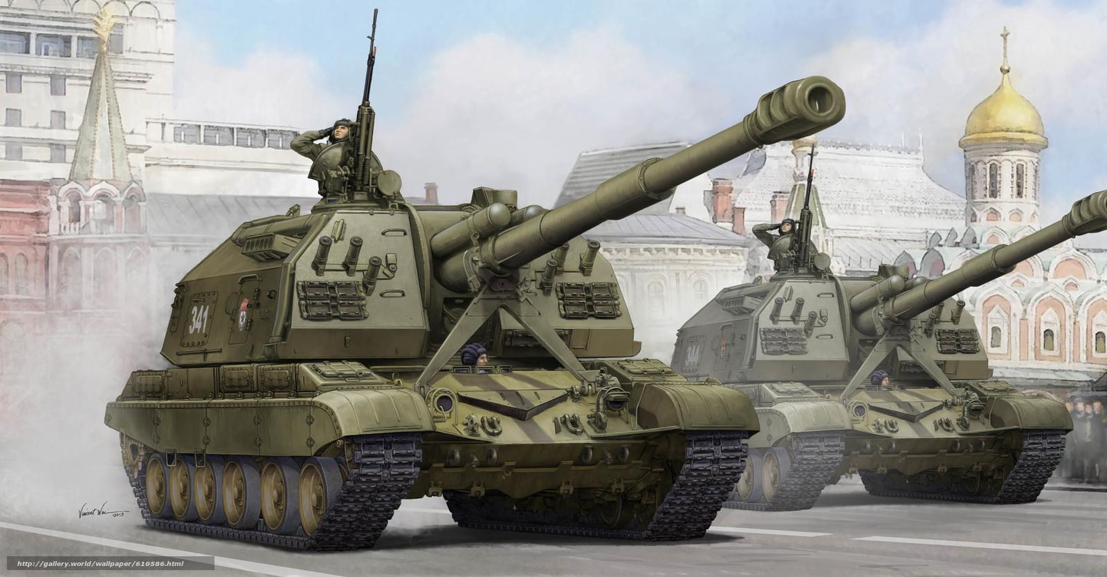 Baixar Wallpaper Arte,  Rússia,  Parada da Vitória,  MSTA-S canhões autopropulsados Papis de parede grtis na resoluo 2500x1305 — quadro №610586