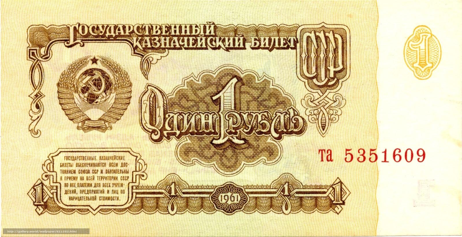 Descargar gratis dinero,  uno,  Rublo,  urss Fondos de escritorio en la resolucin 3295x1695 — imagen №611352
