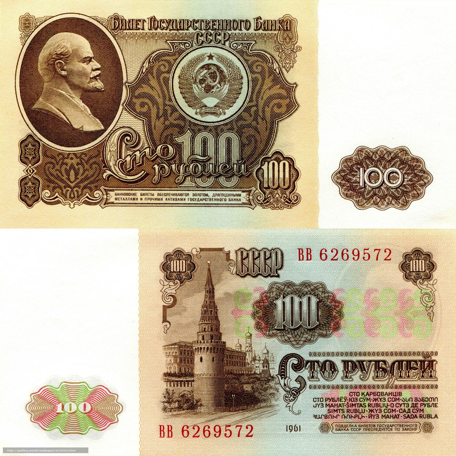 Descargar gratis dinero,  urss,  notas,  billetes Fondos de escritorio en la resolucin 6610x6610 — imagen №613533