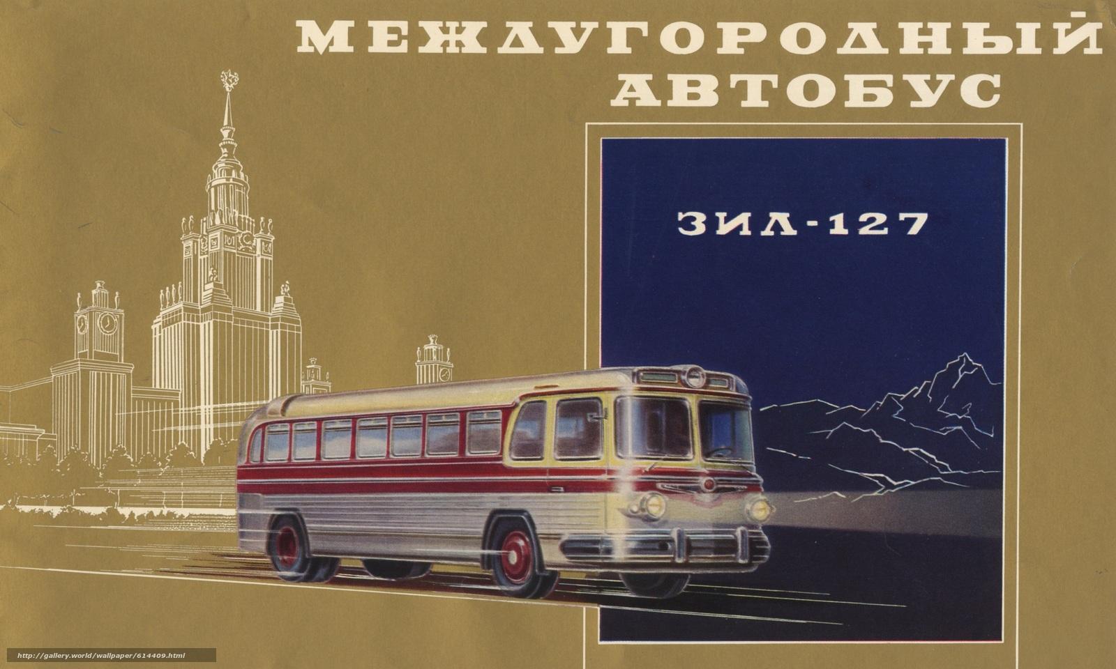 Скачать обои междугородний,  автобус,  ЗИЛ-127,  ЗИЛ бесплатно для рабочего стола в разрешении 2489x1493 — картинка №614409
