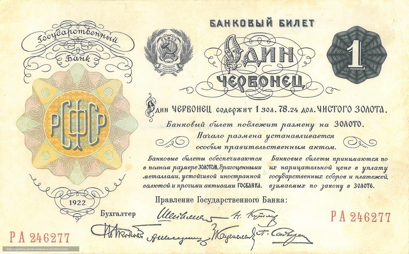 Descargar gratis uno,  ducado,  RSFSR,  1922 Fondos de escritorio en la resolucin 4157x2585 — imagen №615044