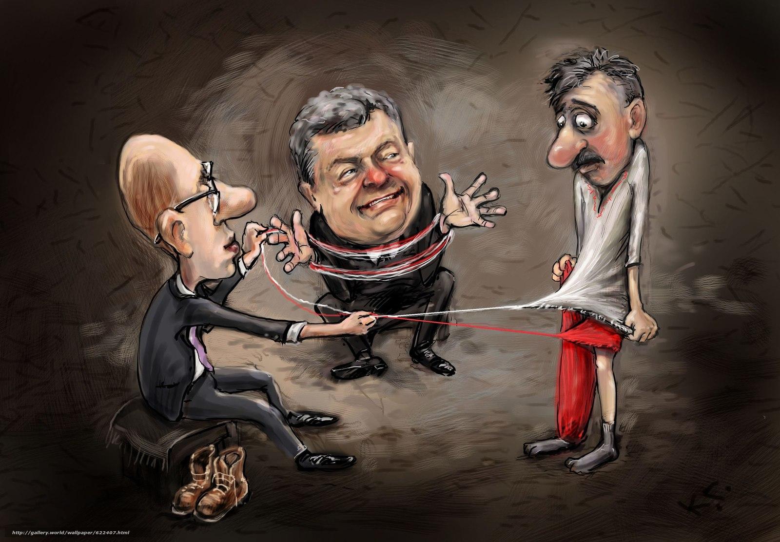 Скачать обои Яценюк Арсений,  Порошенко Петр,  карикатура бесплатно для рабочего стола в разрешении 2560x1779 — картинка №622407