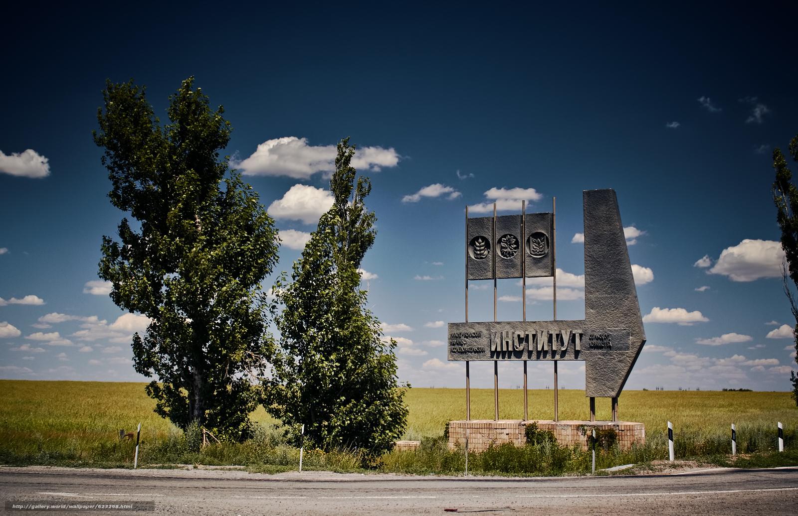 Скачать обои Дорога,  поле,  деревья,  небо бесплатно для рабочего стола в разрешении 1820x1179 — картинка №623298