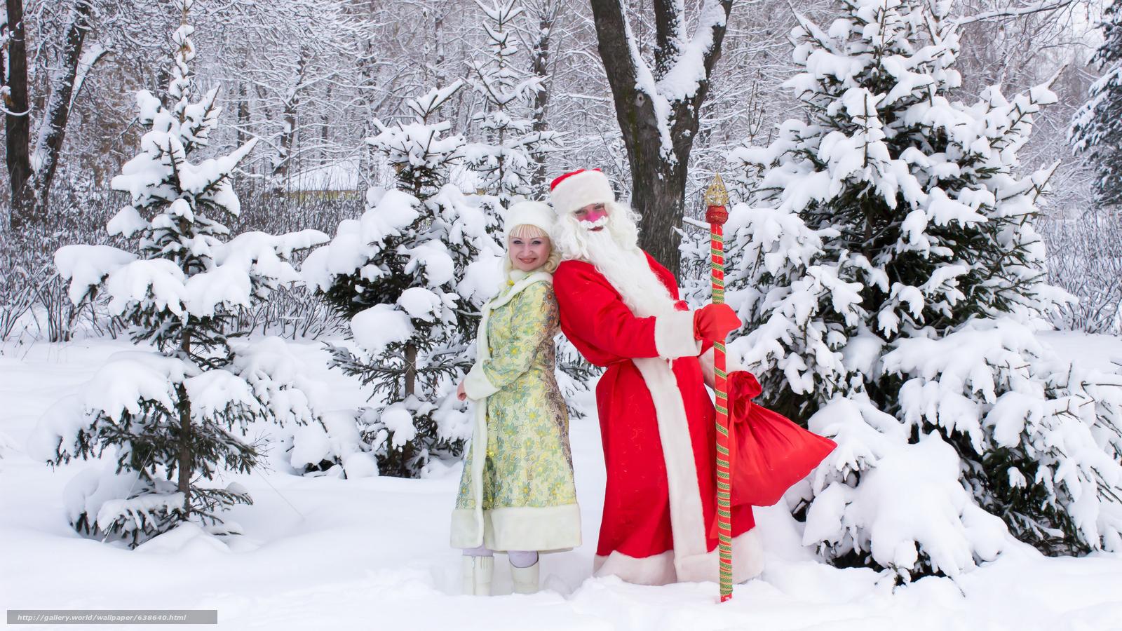 Русский дед мороз и снегурочка обои 3