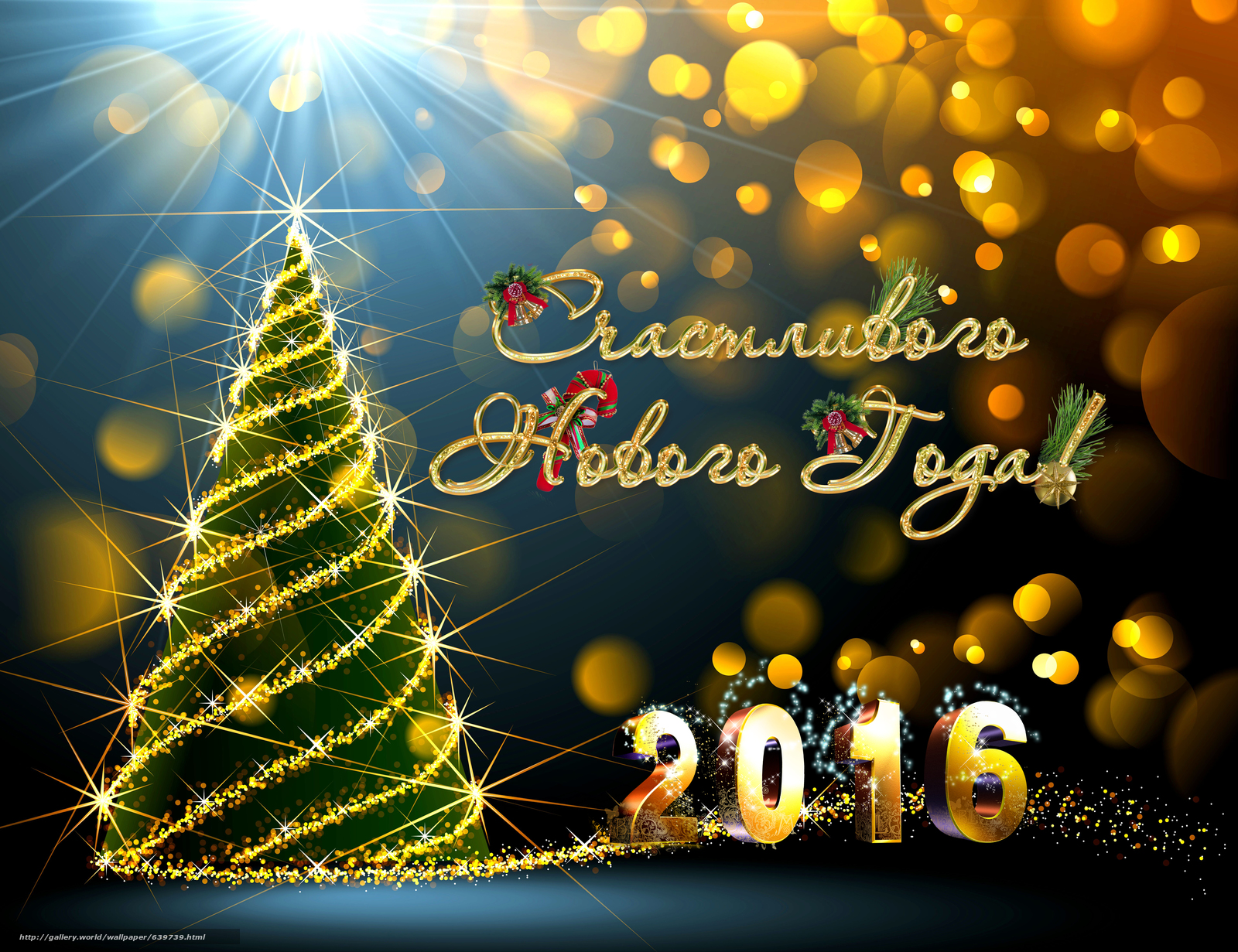 Tlcharger fond d 39 ecran christmas wallpaper happy new year for Fond ecran noel 2016