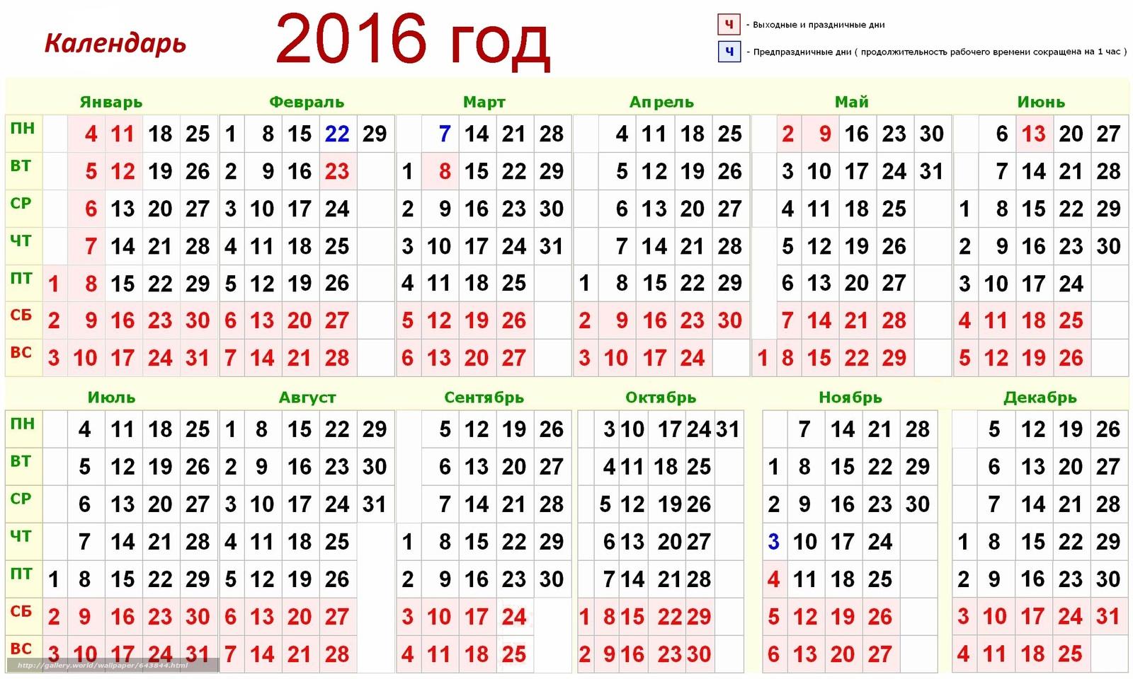 KVARTAL SETKA КАЛЕНДАРЬ НА 2016 ГОД СКАЧАТЬ БЕСПЛАТНО
