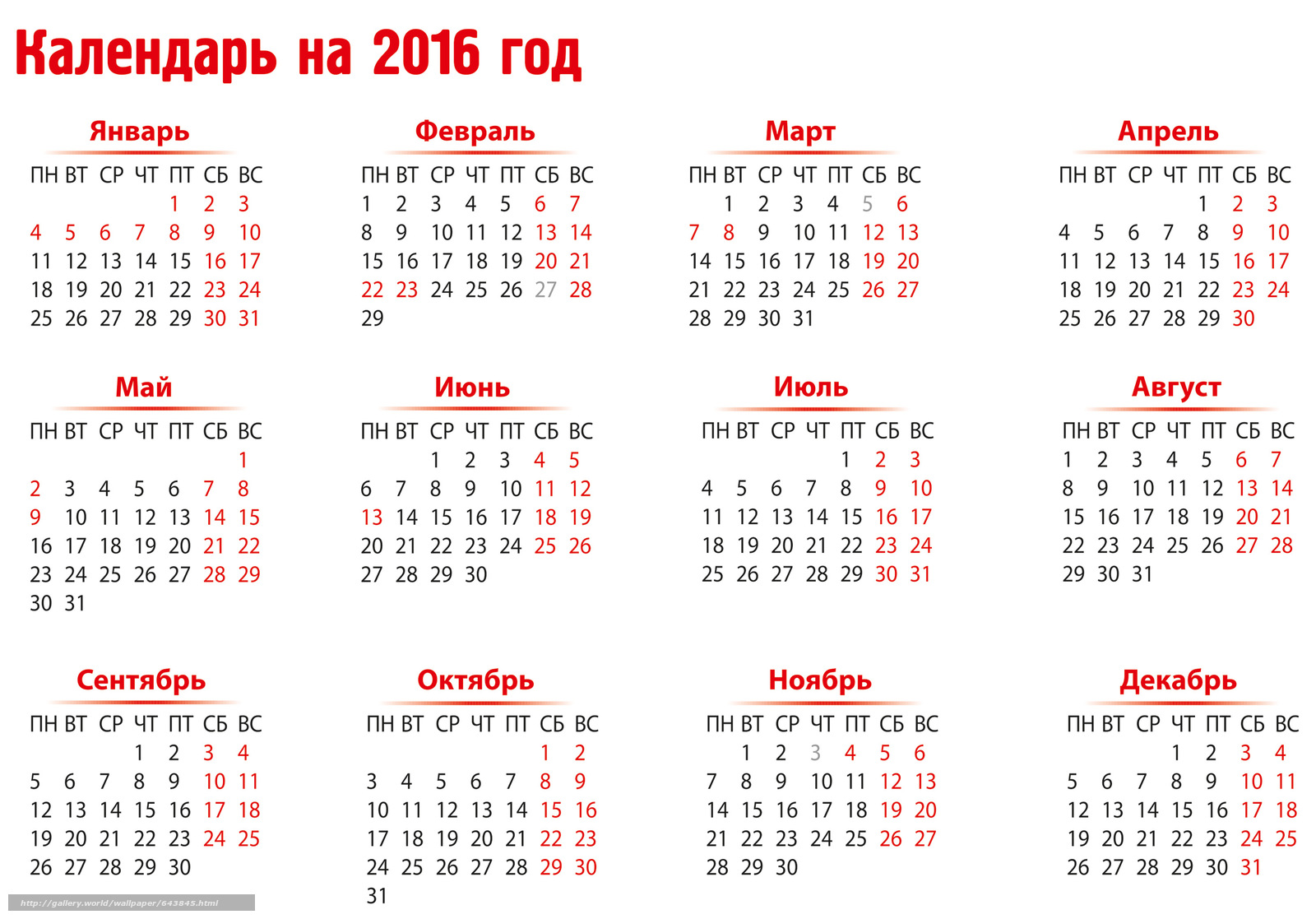 Как сделать календарь с праздниками 244