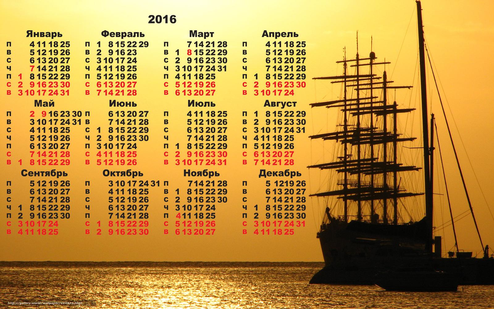 Download wallpaper Calendar for 2016,  golden sunset,  2016,  Wall Calendar 2016 free desktop wallpaper in the resolution 4000x2500 — picture №644834