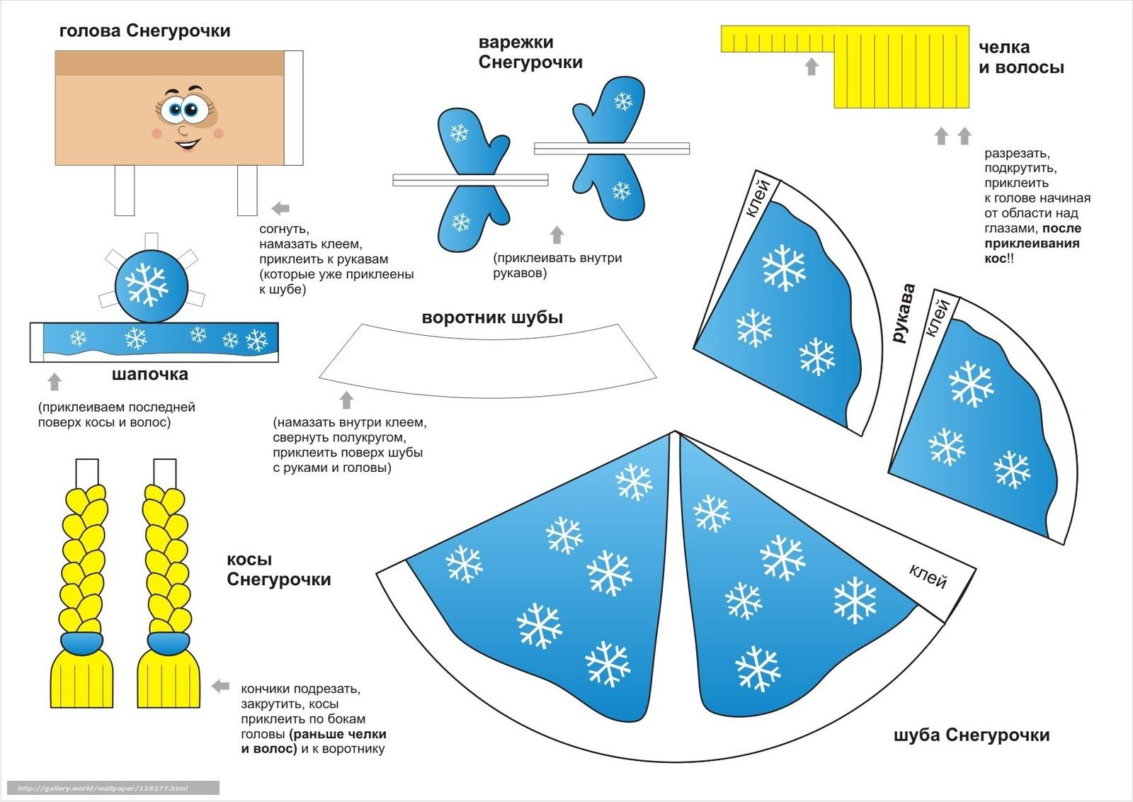 Новогодние поделки из бумаги для детей своими руками схемы шаблоны