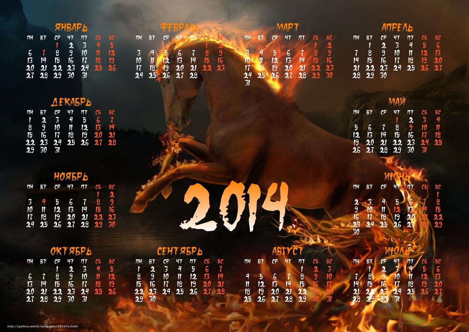 Календарь-обои на рабочий стол на апрель 2014 года от Anne. технологическая карта салата цезарь с курицей.