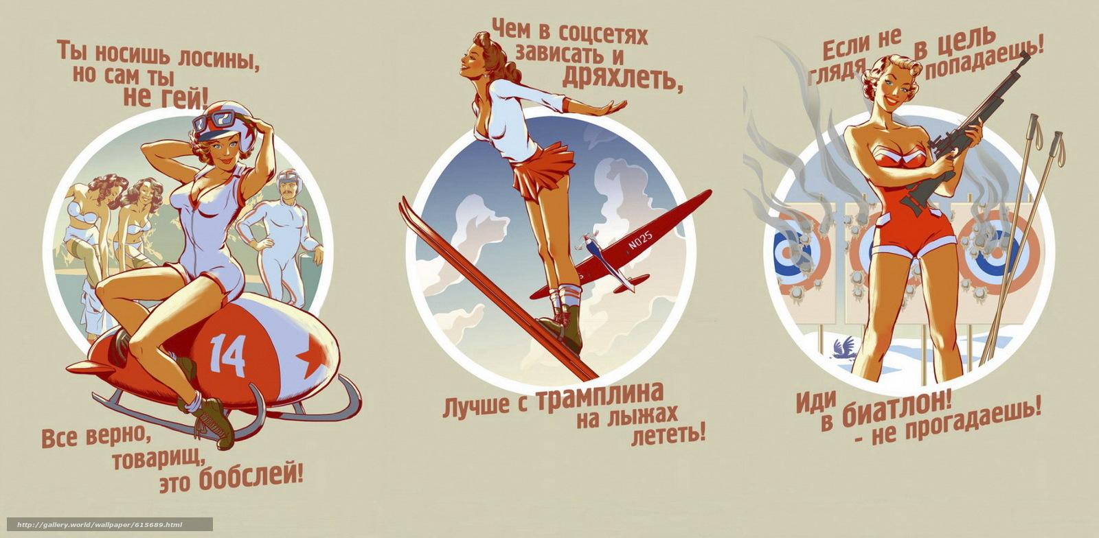 Скачать на телефон обои фото картинку на тему юмор, прикол, зимние, виды, спорта, плакат, бобслей, лыжи, биатлон, разширение 2204x1080