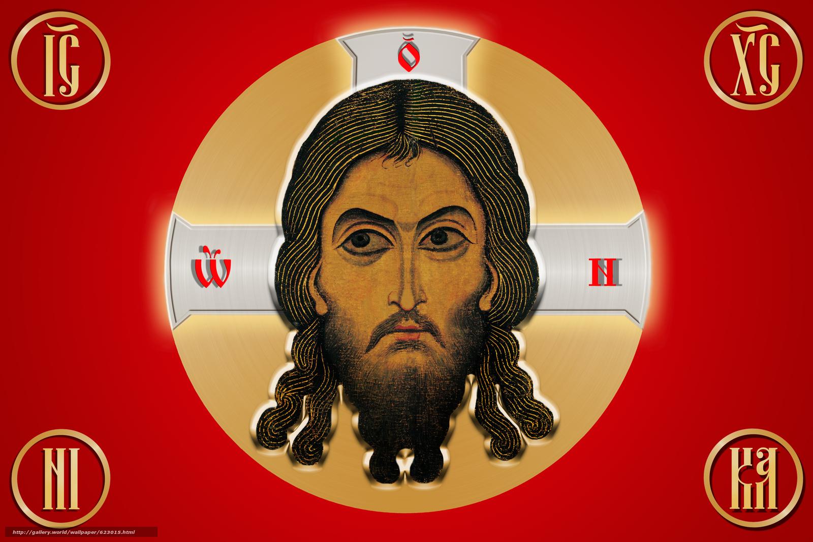Скачать на телефон обои фото картинку на тему флаг, Россия, Иисус Христос, религия, вера, лик, христианство, разширение 5200x3465