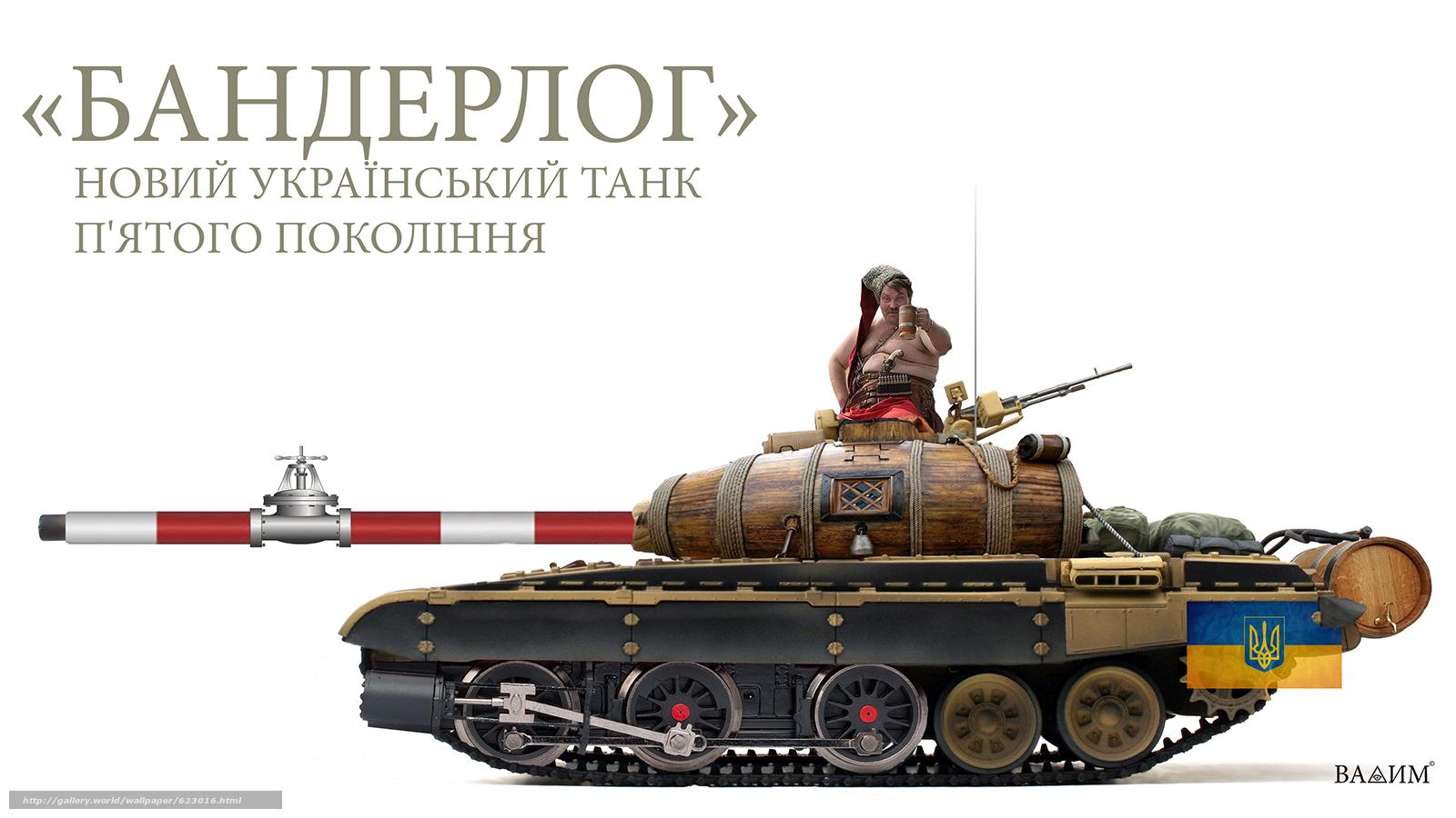 Скачать на телефон обои фото картинку на тему танк, Украина, техника, ввп, ВСУ, разширение 1600x900