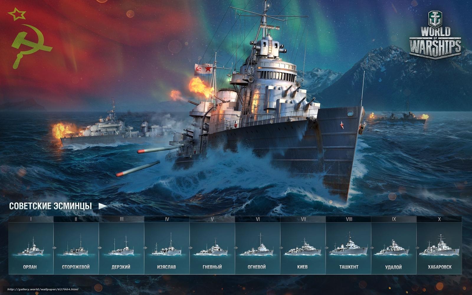 Скачать на телефон обои фото картинку на тему World of Warships, Мир Кораблей, морской бой, корабли, эсминцы, знамя, разширение 3500x2188