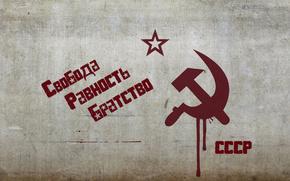 USSR, freedom