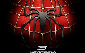 Spider-Man 3: The enemy in repelling, Spider-Man 3, film, movies