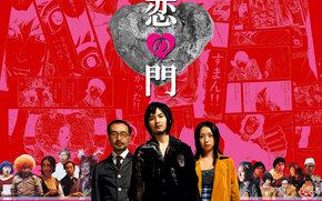 Влюблённые Отаку, Koi no mon, фильм, кино