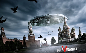 нло, москва, кремль