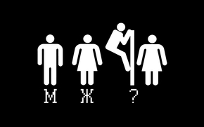 туалет, мужчина, женщина