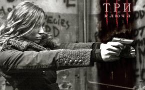Три ключа, Thr3e, фильм, кино