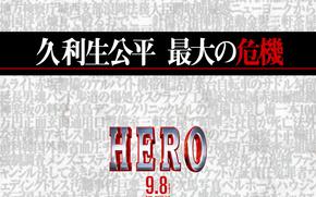 Герой, Hero, фильм, кино