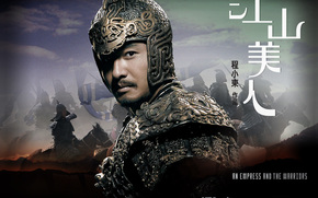 Cesarzowa i wojownicy, Mei yan Kong Saan, film, film
