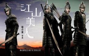 江山美人, 香港saan梅燕, 电影, 电影
