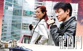 E ancora ieri, Lung Fung Dau, film, film