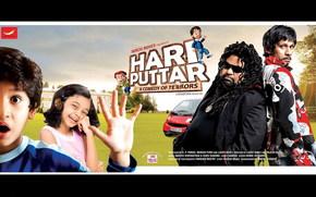 Hari Puttar: Horror Commedia, Hari Puttar: A Comedy of Terrors, film, film