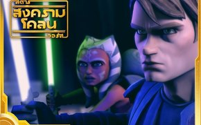 Звездные войны: Войны Клонов, Star Wars: The Clone Wars, фильм, кино