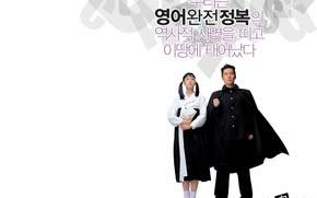 V rog, nva-m englez, Yeongeo wanjeonjeongbok, film, Film