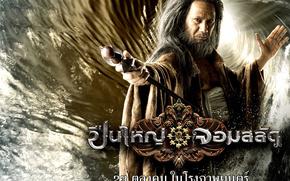 Три королевы Сиама, Puen yai jon salad, film, movies